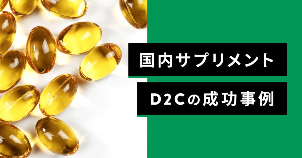 国内サプリメントD2Cの成功事例!5ブランドをご紹介【2021年版】