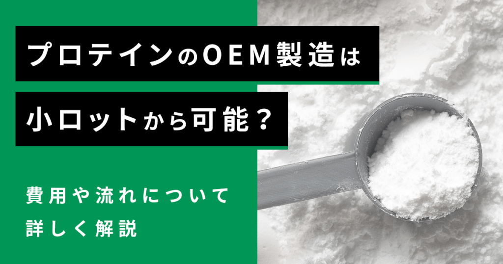 プロテインのOEM製造は小ロットから可能?費用や流れについて詳しく解説